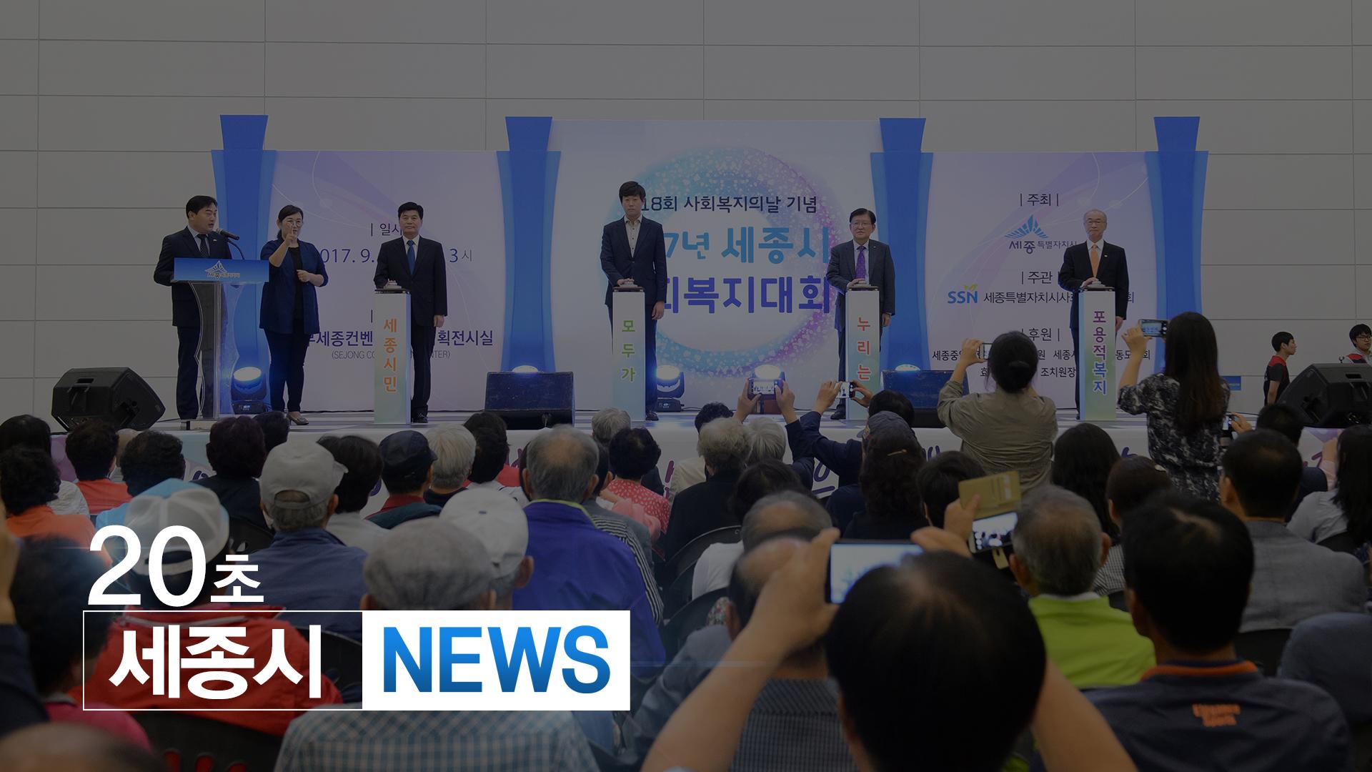 <20초뉴스> 세종시, 사회복지의 날 기념행사