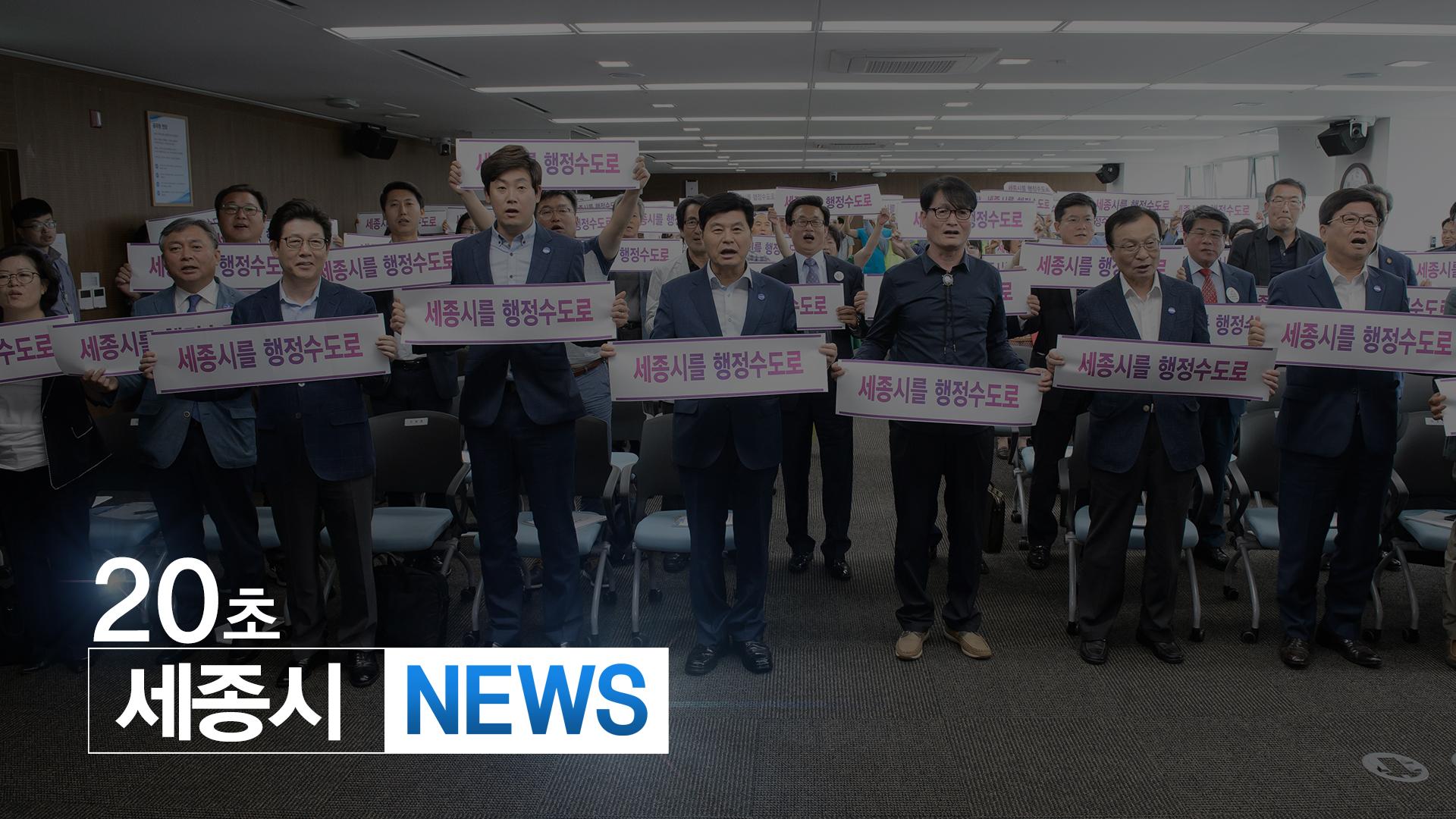 <20초뉴스> 세종시 행정수도, 자치분권