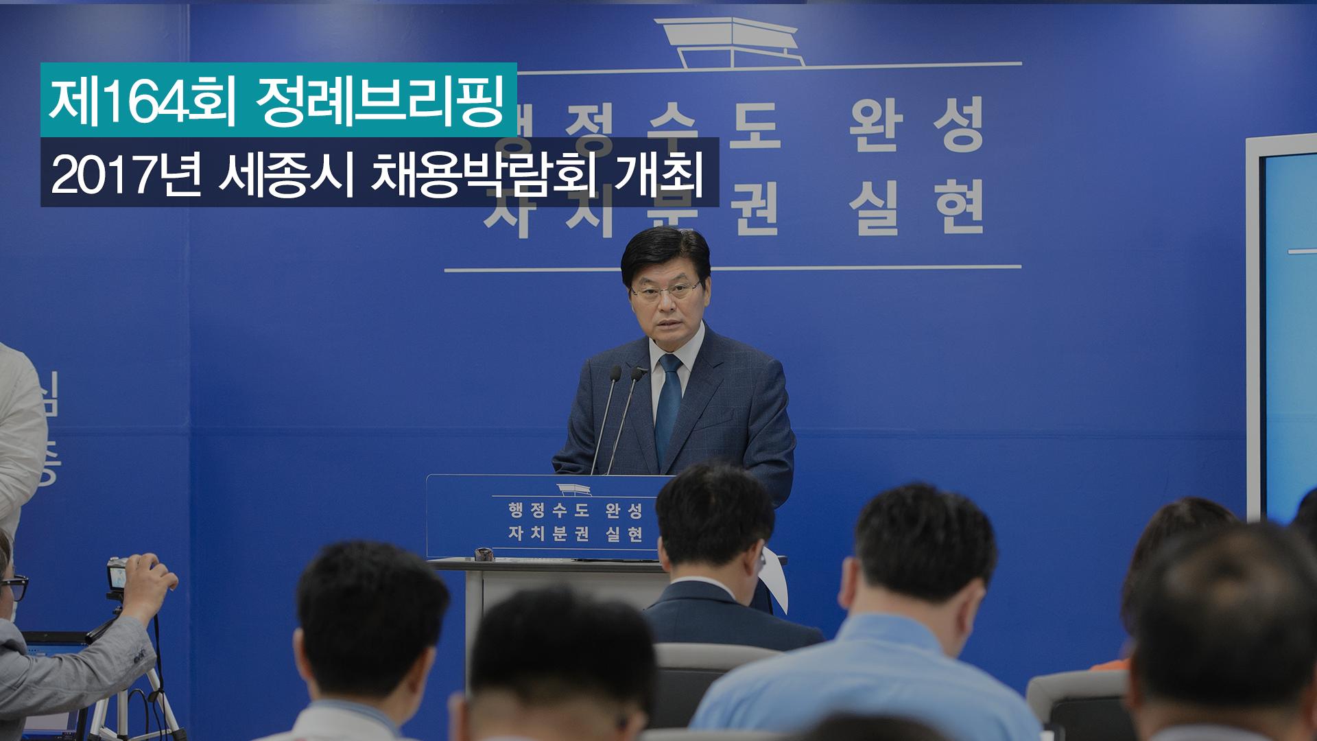 <164번째 정례브리핑> 2017년 세종시 채용박람회 개최