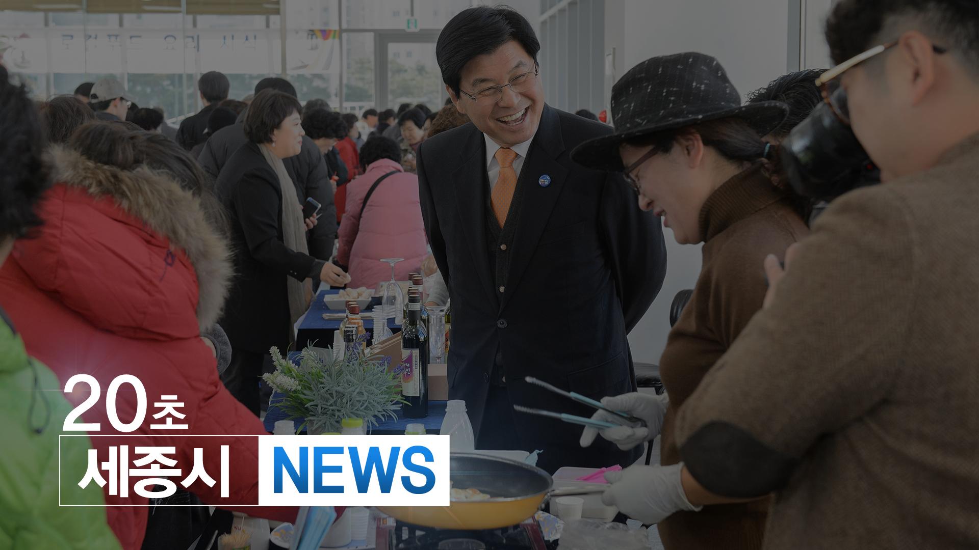 <20초뉴스> 세종 로컬푸드 싱싱문화관 준공