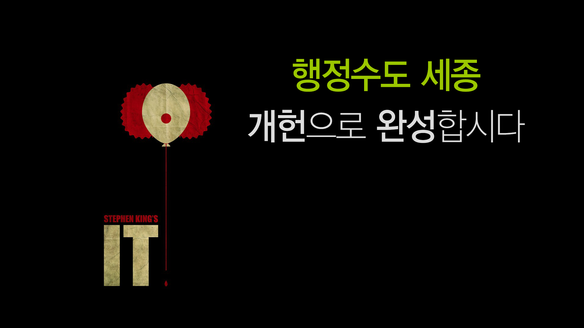 영화< IT> 패러디 세종시 행정수도편