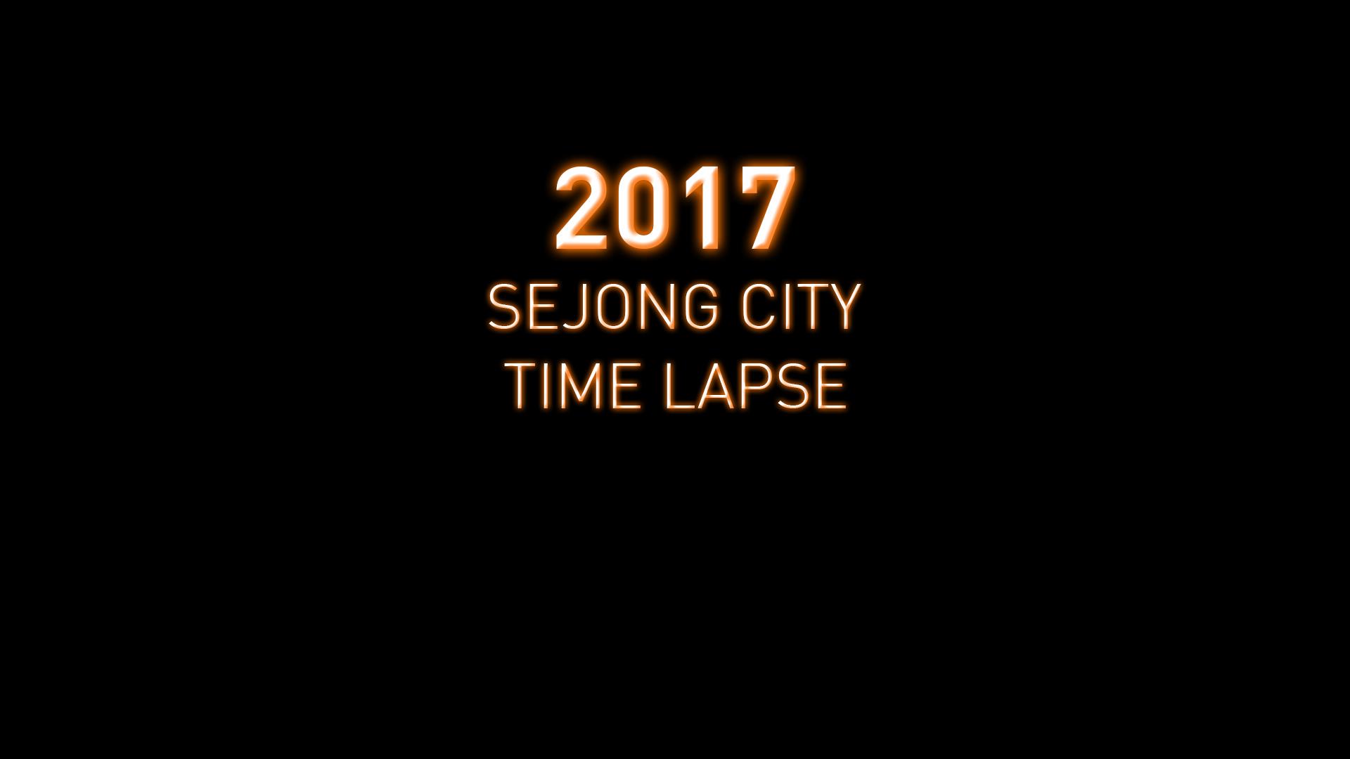 2017 세종시 TIME LAPSE