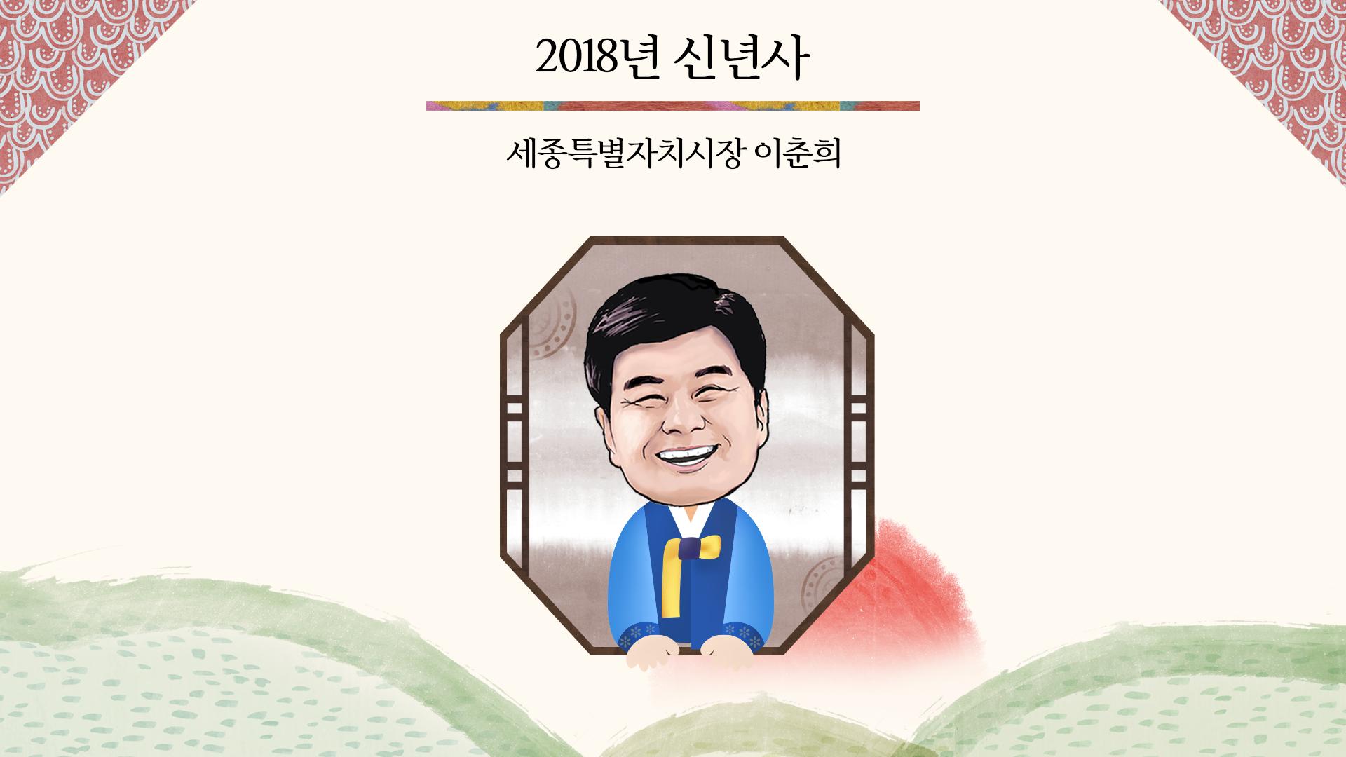 2018년 신년사