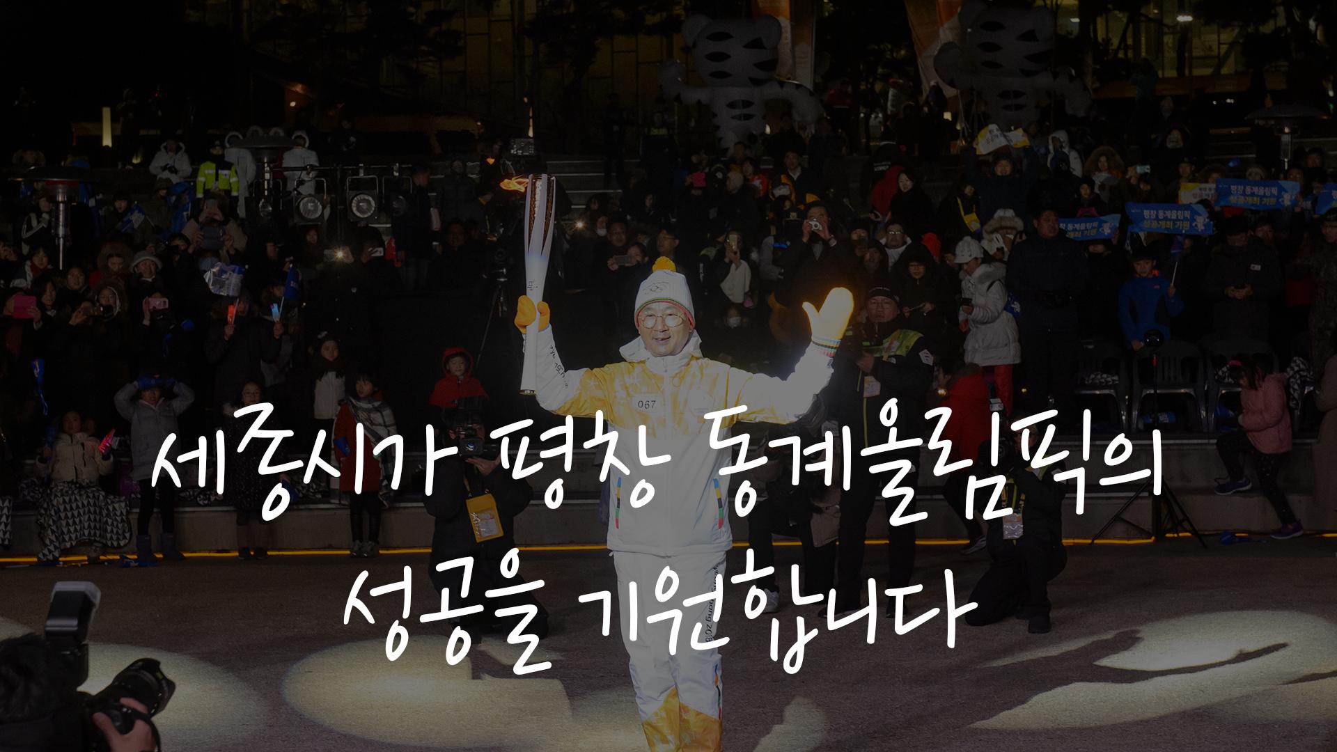 <세종시 숏터뷰> 평창 성화 봉송 세종시민