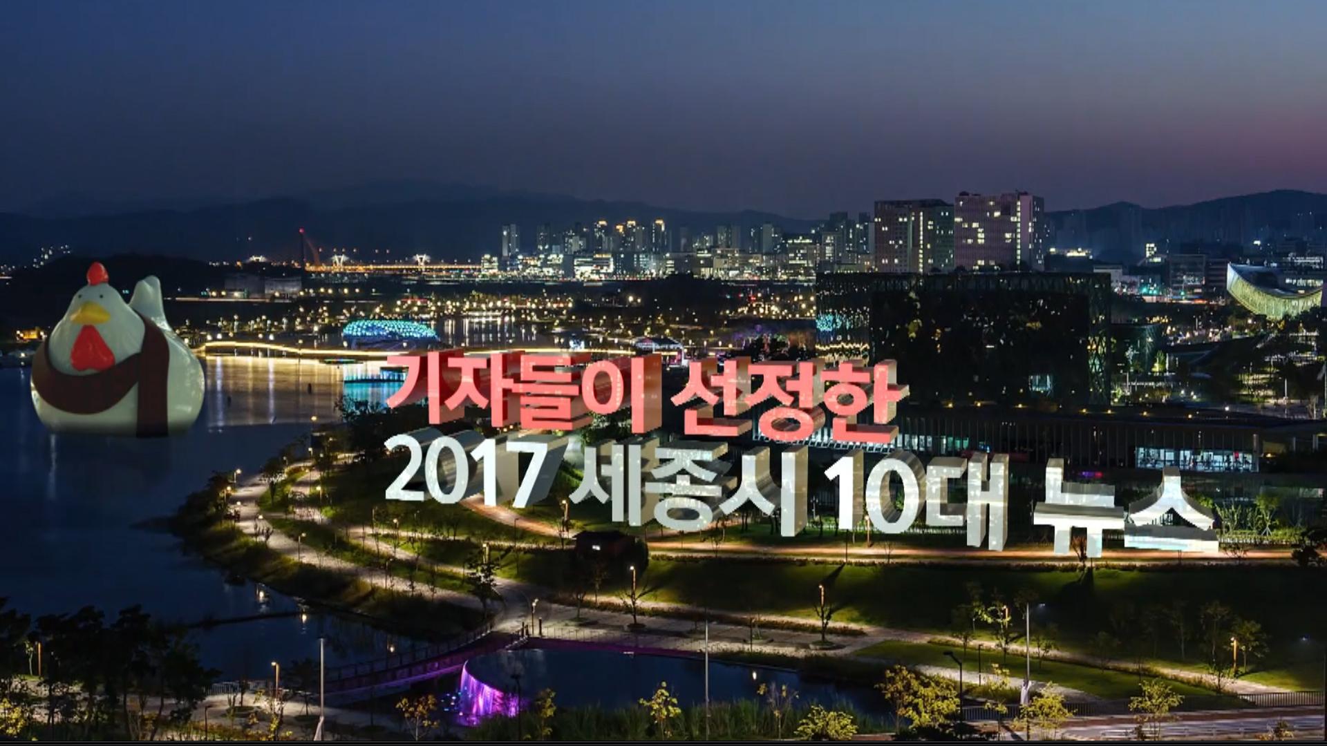 2017년 세종시 10대 뉴스 및 성과 영상