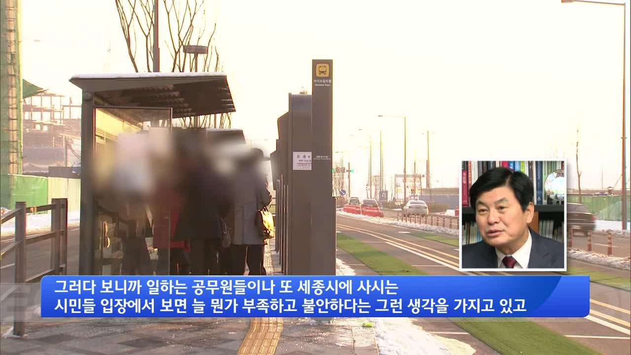 행정수도 세종시 [SBS 생활경제] 보도 영상
