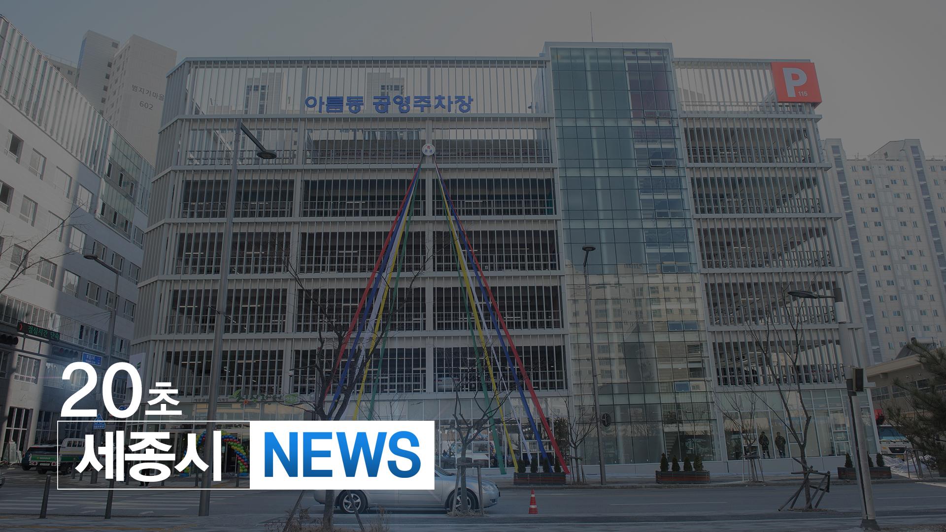 <20초뉴스> 아름ㆍ종촌동 공영주차장 준공