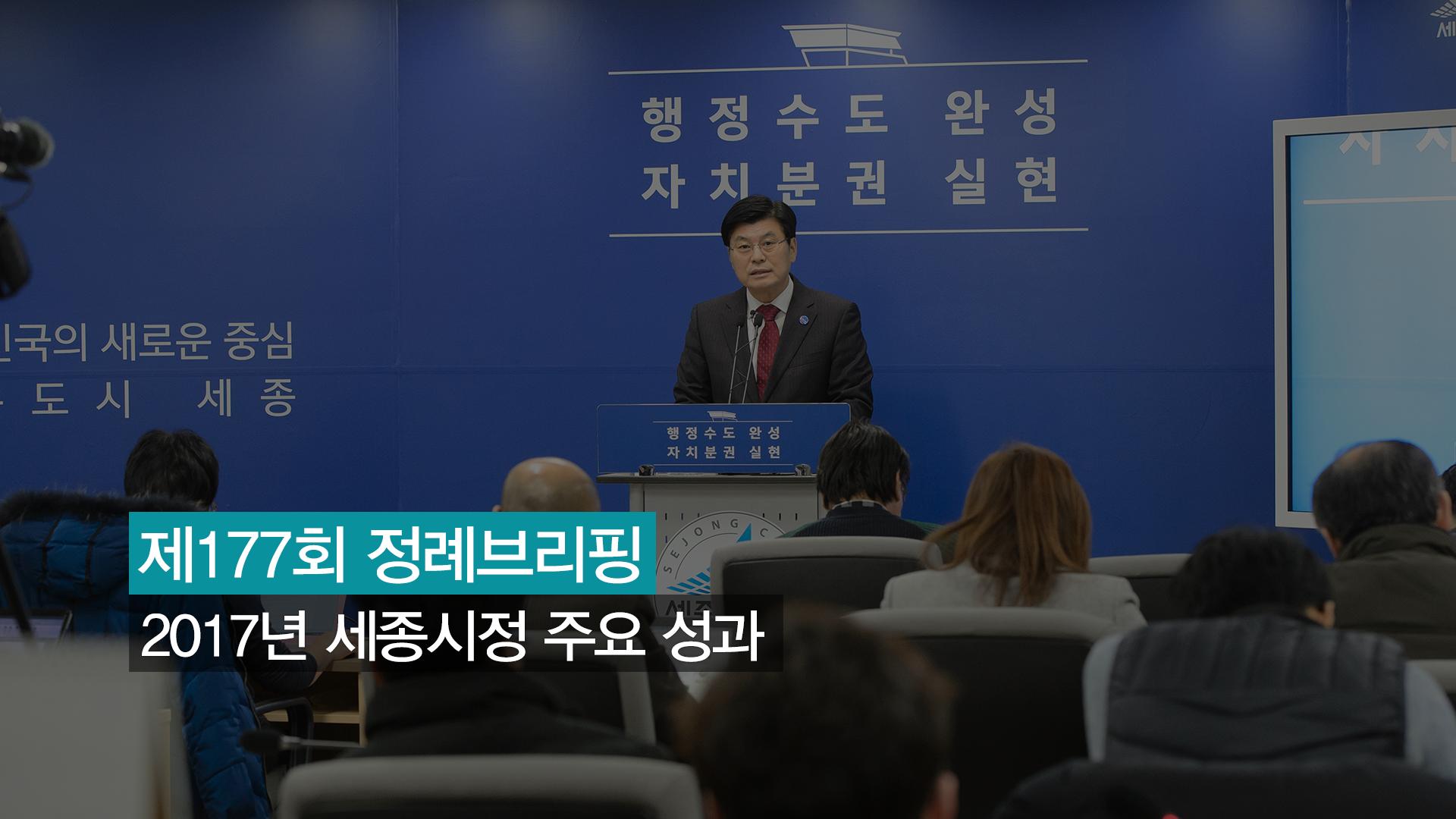 <177번째 정례브리핑> 행정수도 개헌 다양한 노력 기울여