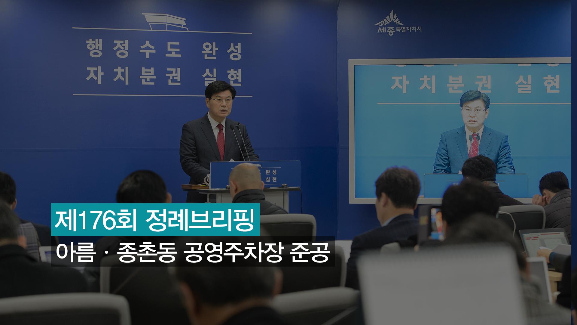 <176번째 정례브리핑>  아름ㆍ종촌동 공영주차장 준공