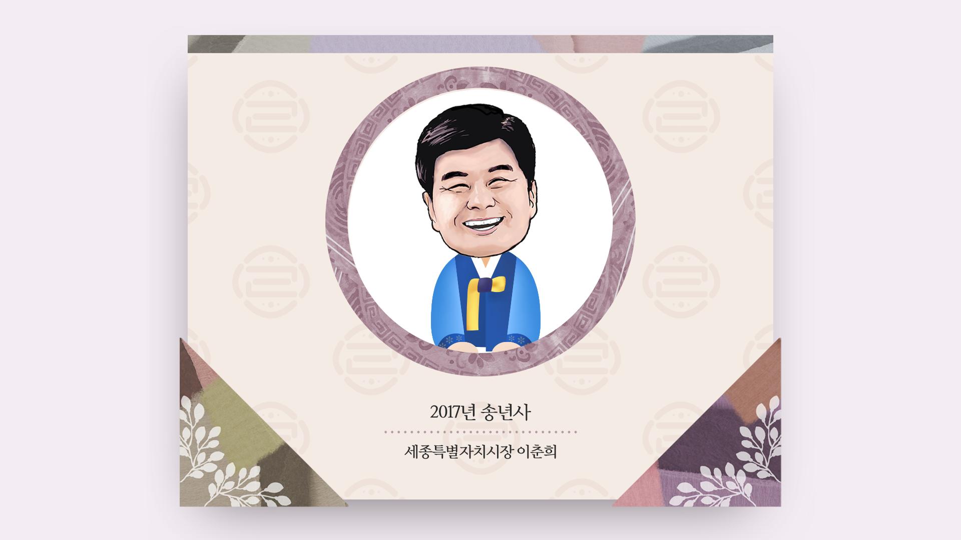 2017년 송년사