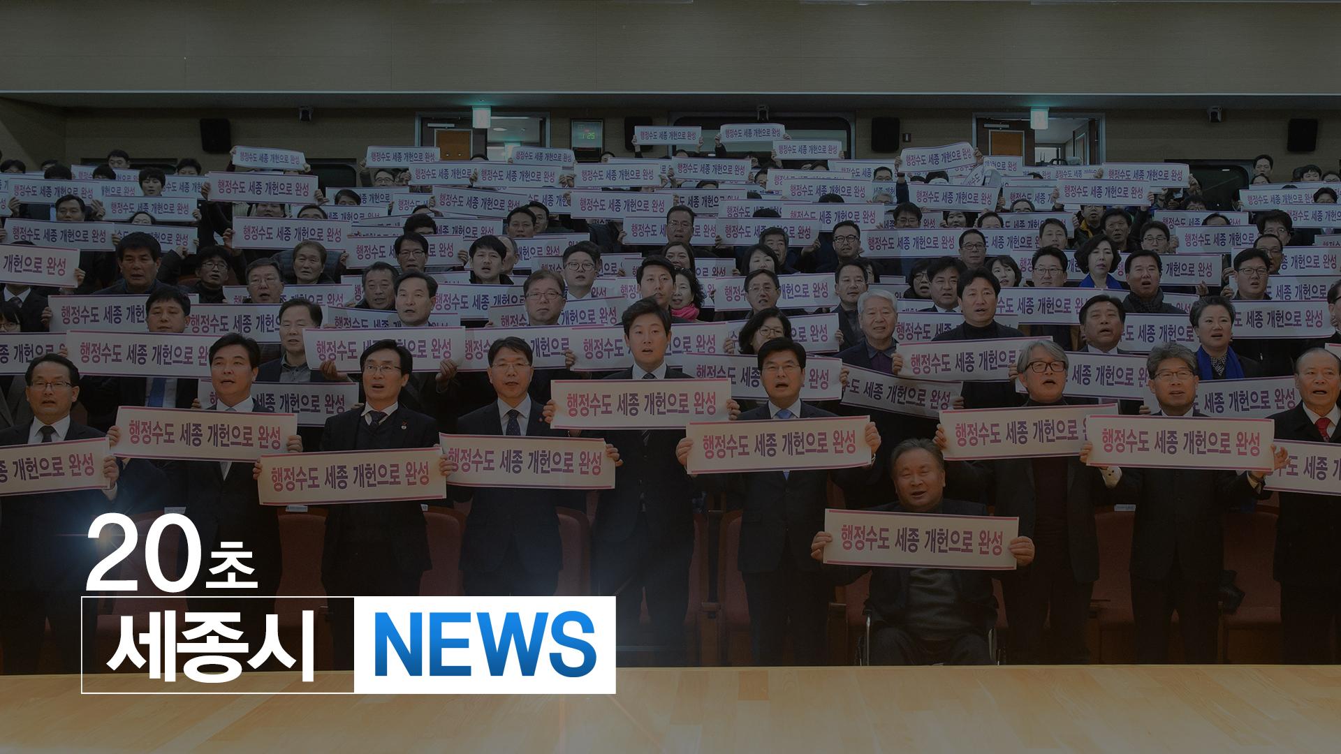 <20초뉴스> 행정수도 개헌 염원 범충청권 결의대회