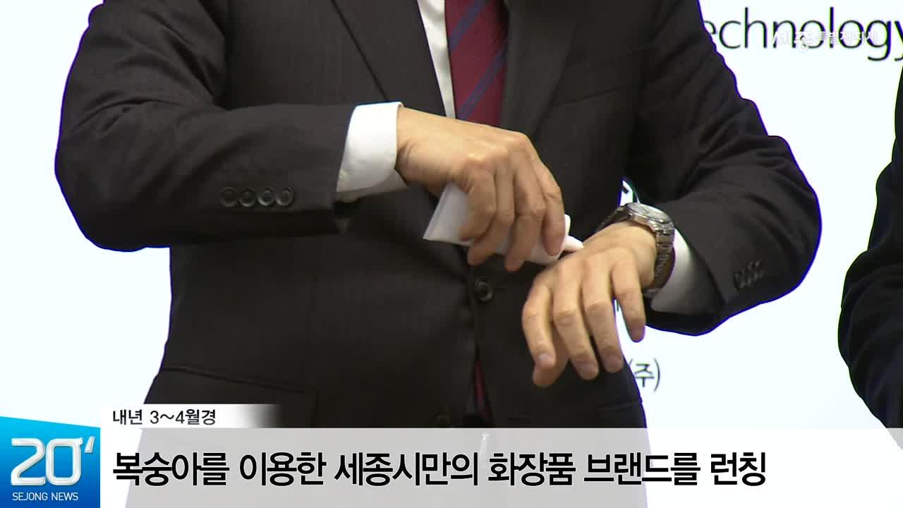 <100대과제> 36.세종시, 한국콜마와'복숭아 화장품'개발