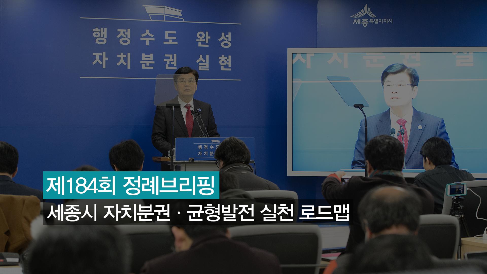 <184번째 정례브리핑>  세종시 자치분권ㆍ균형발전 실천 로드맵