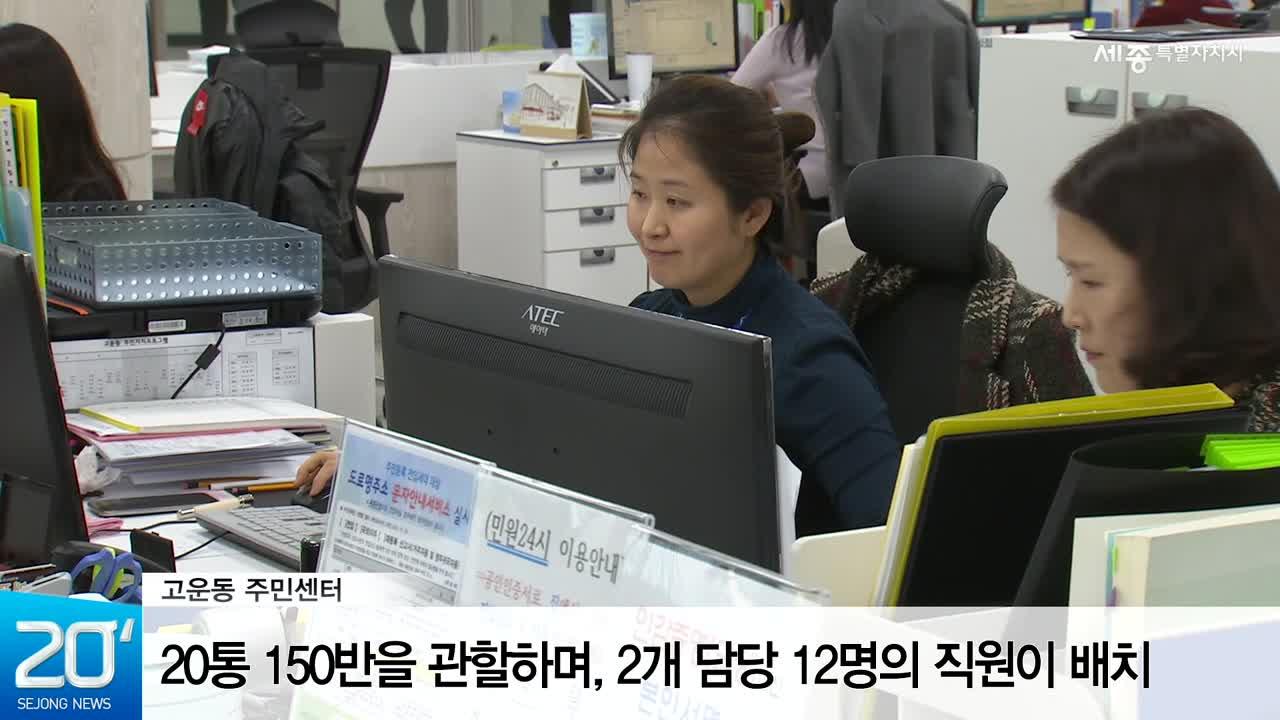 <100대과제> 29. 세종시 20일 고운동주민센터 개청