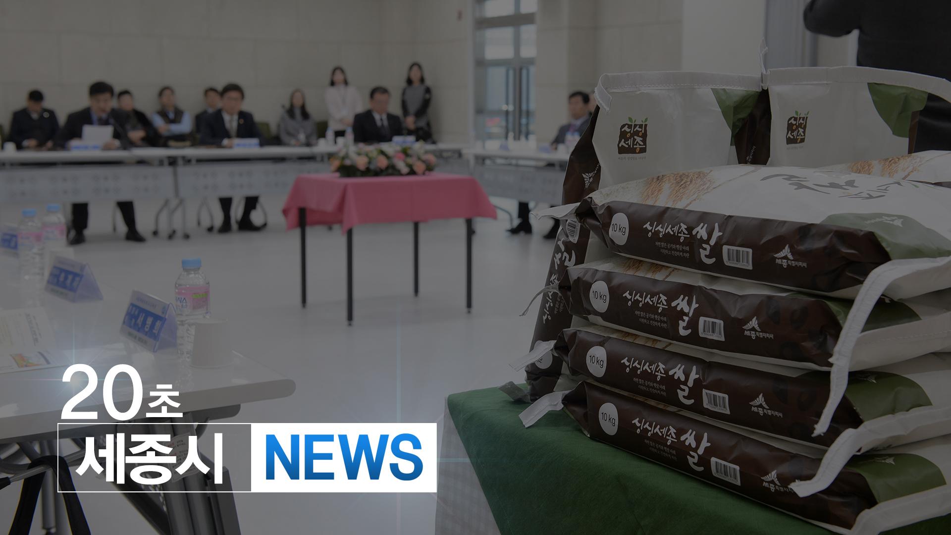 <20초뉴스> 세종시, 학교급식 식재료 공급의 새로운 모델 제시