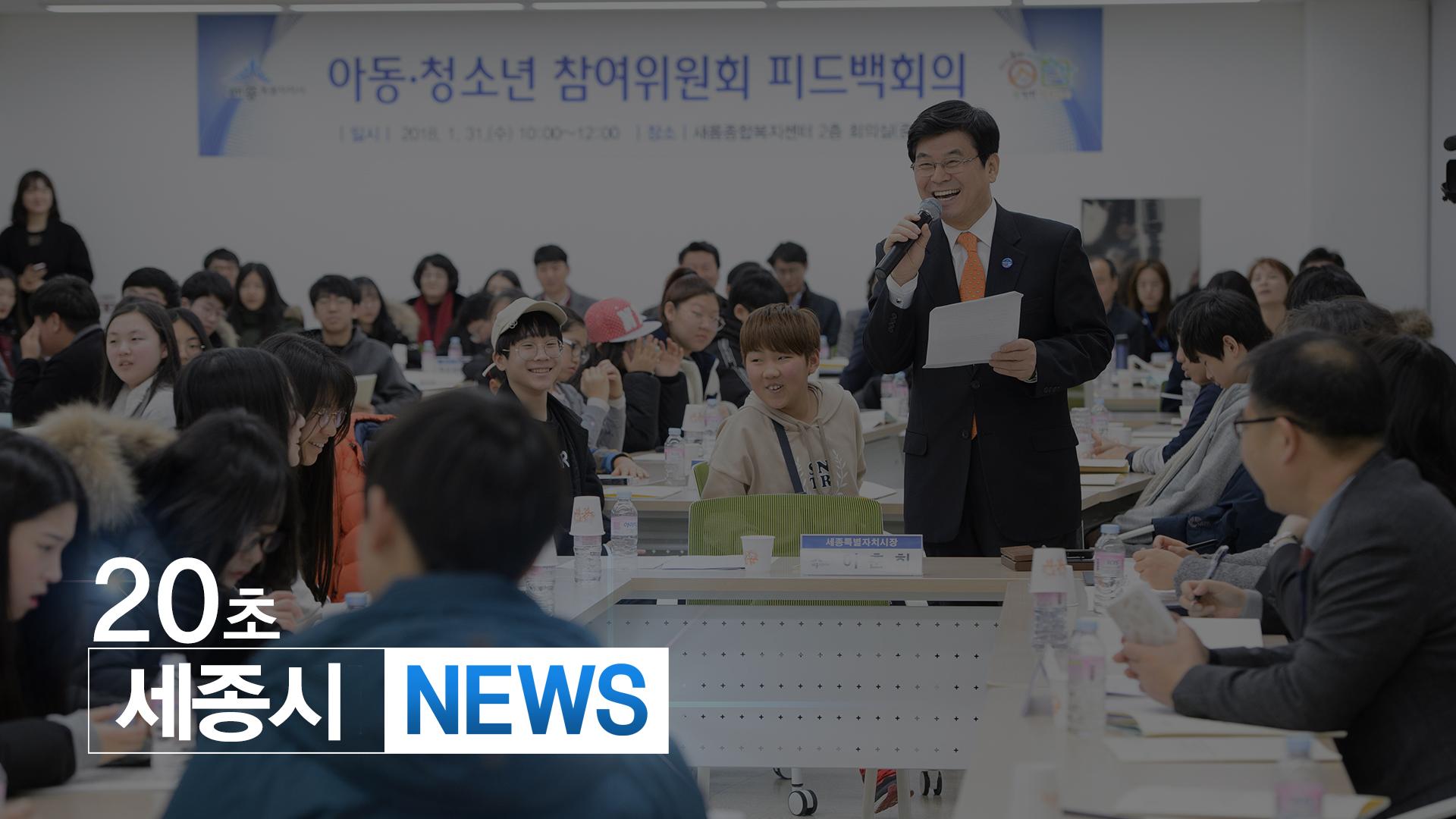 <20초뉴스> 세종시, 아동·청소년참여위원회 피드백 회의
