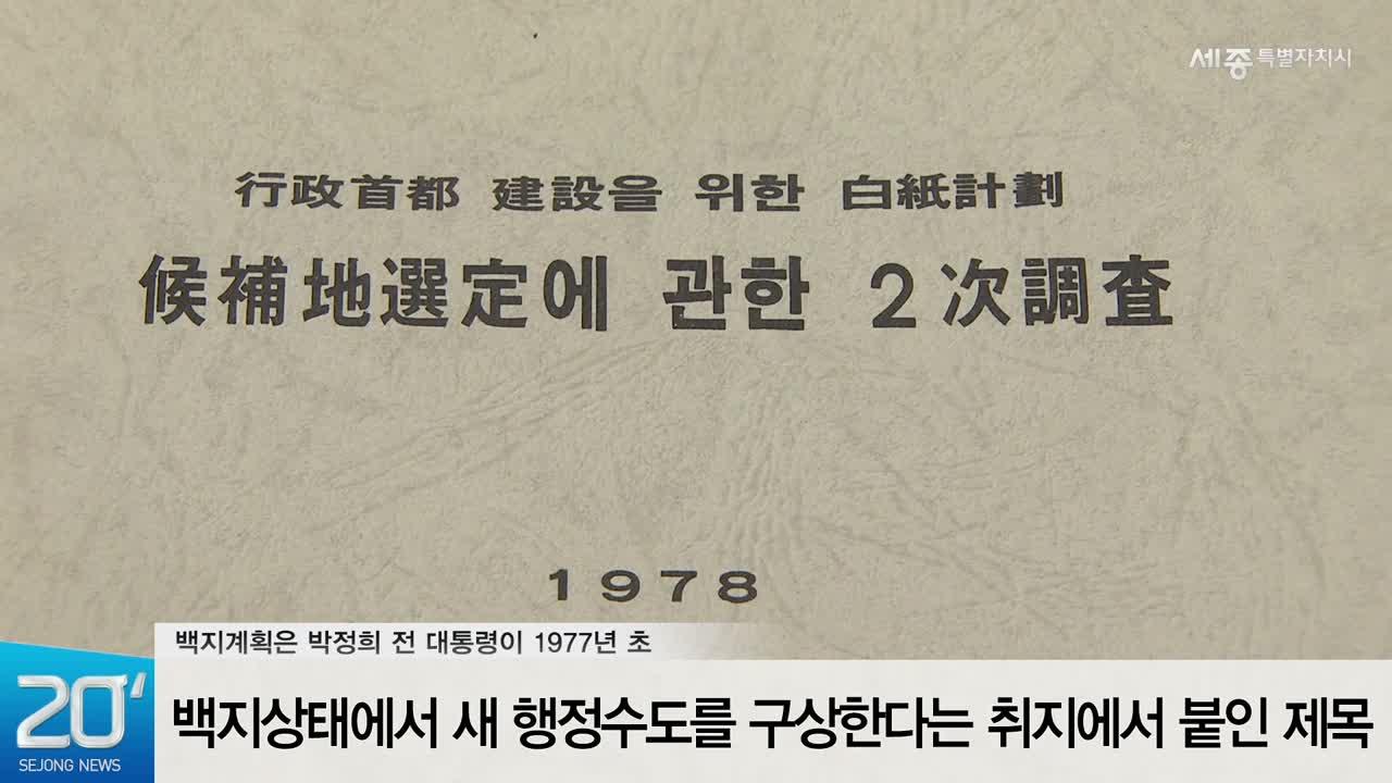 <20초뉴스>  박병호 교수, 행정수도 건설 위한 백지계획 분야별 보고서 기증