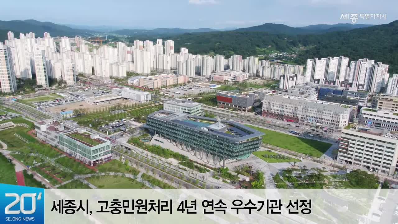 <20초뉴스> 세종시, 고충민원처리 4년 연속 우수기관 선정