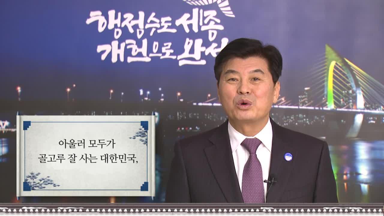 무술년 설 인사 - 이춘희 세종특별자치시장