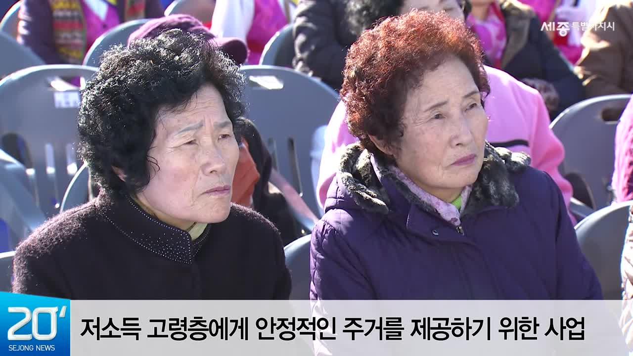 <100대과제> 11. 조치원 신흥 사랑주택 착공