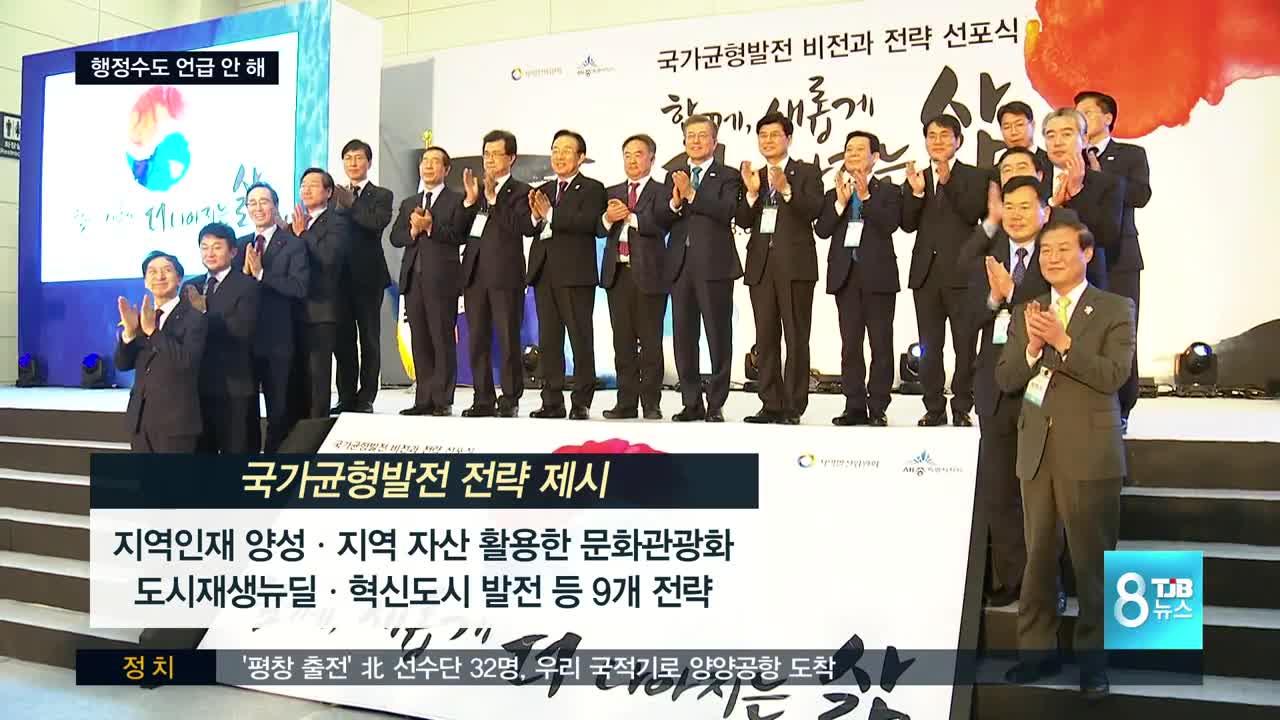 [TJB뉴스]국가균형발전 선포식