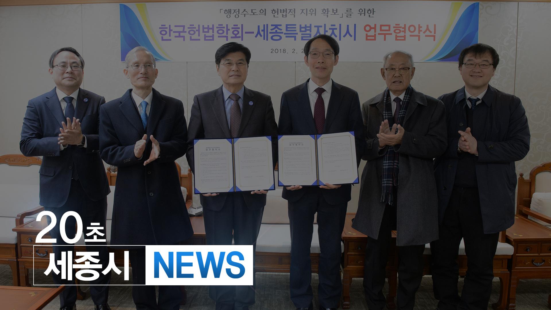 <20초뉴스>  세종시·한국헌법학회 MOU 체결 및 공동학술대회
