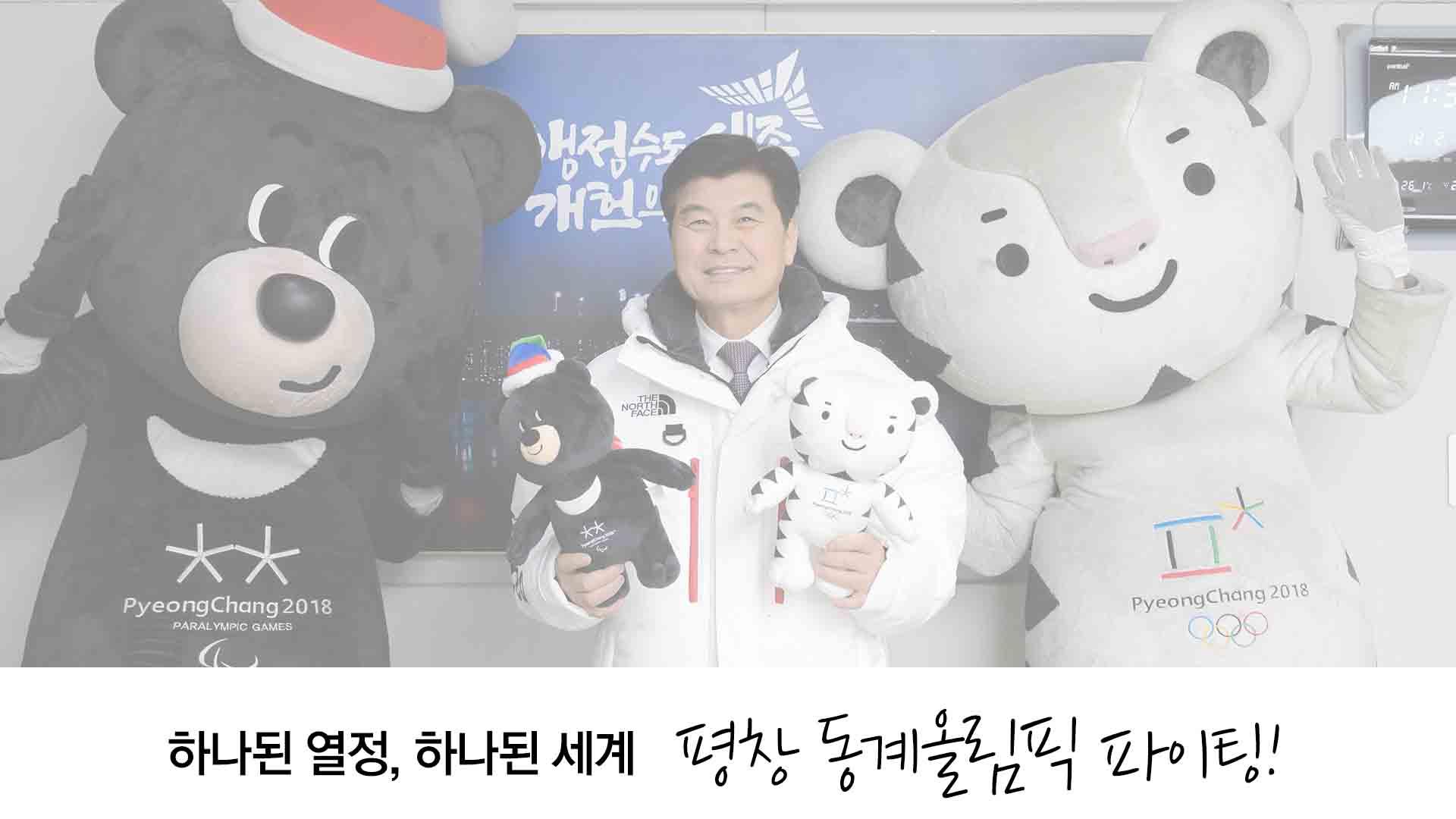평창 동계올림픽 응원릴레이
