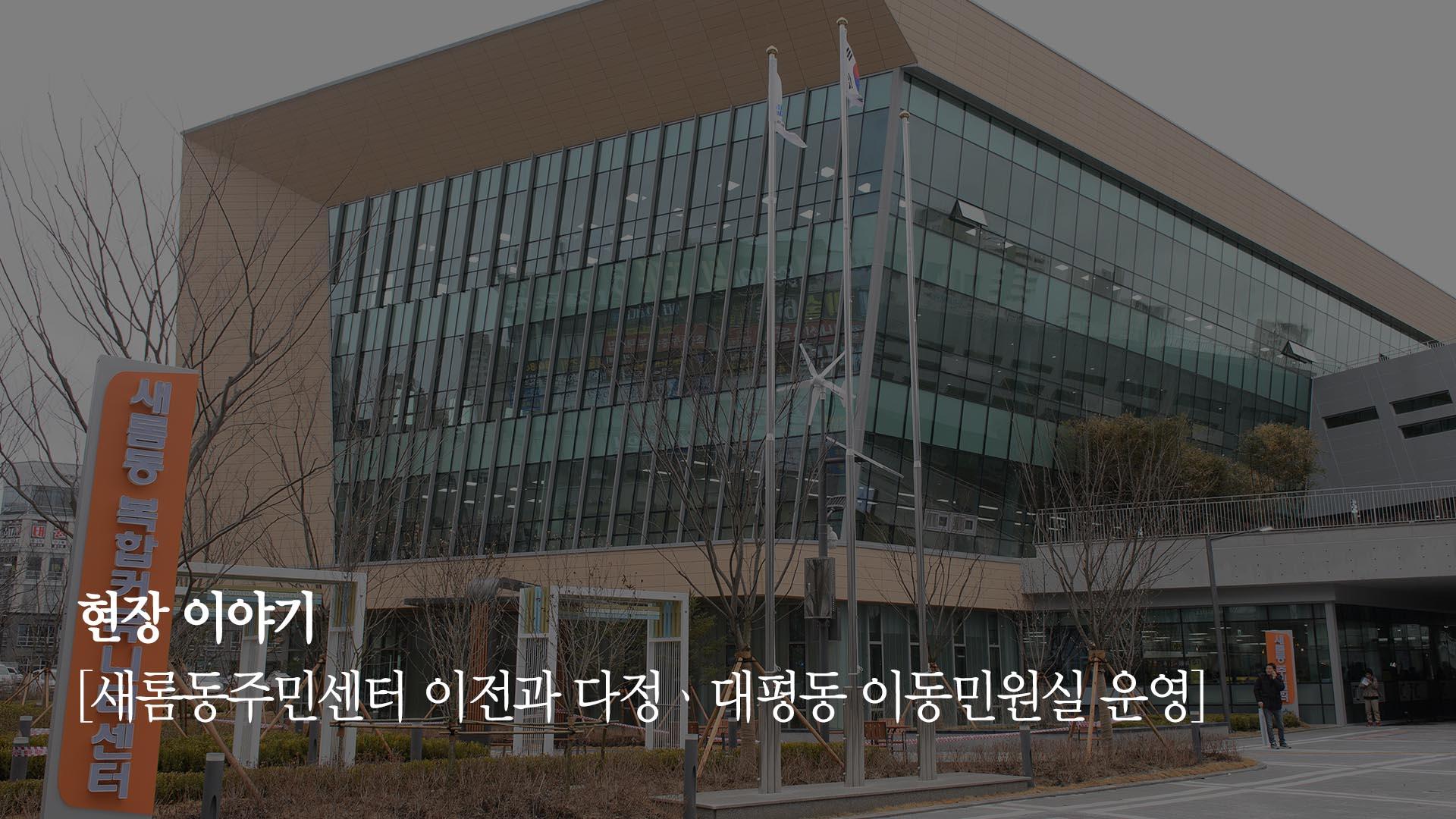 <현장이야기> 새롬동주민센터 이전과 다정ㆍ대평동 이동민원실 운영