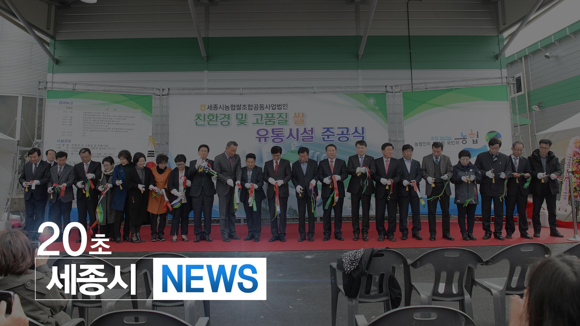 <20초뉴스> 친환경 고품질 쌀 유통시설 준공식