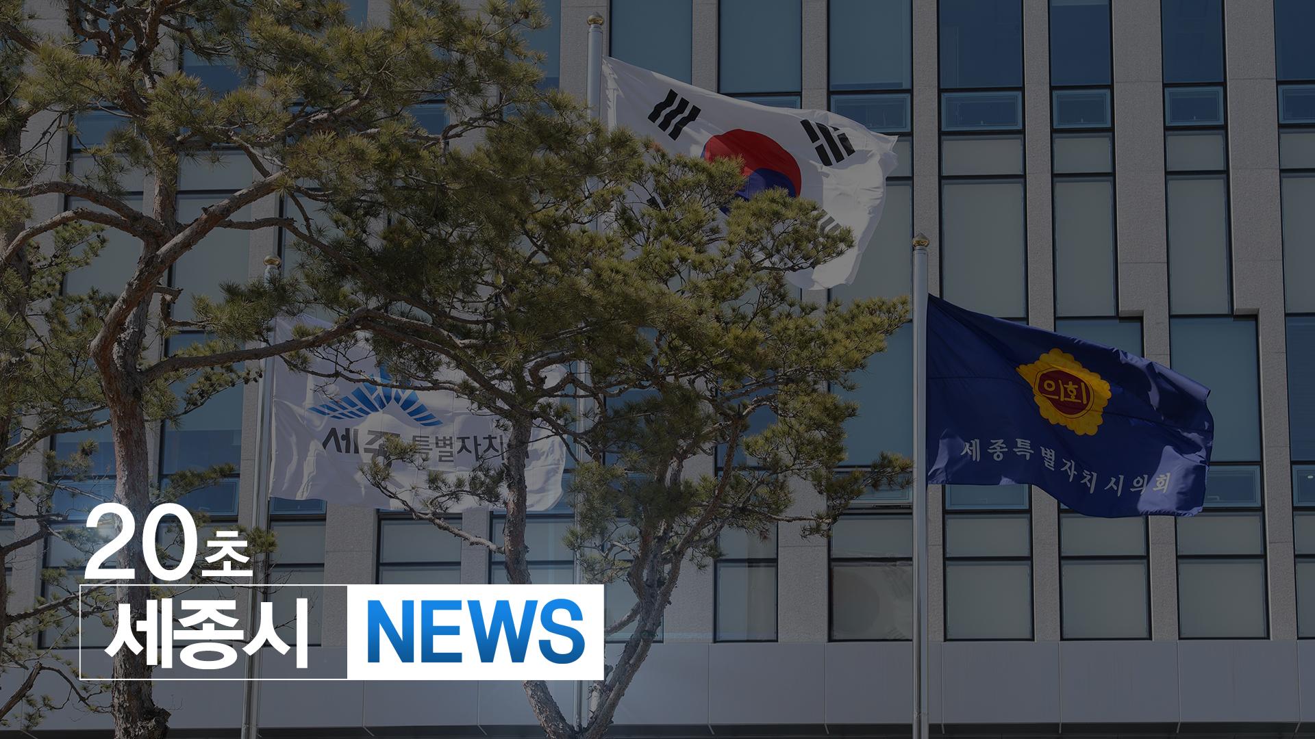 <20초뉴스> 세종시의회의원선거구획정위원회 16개 선거구 획정