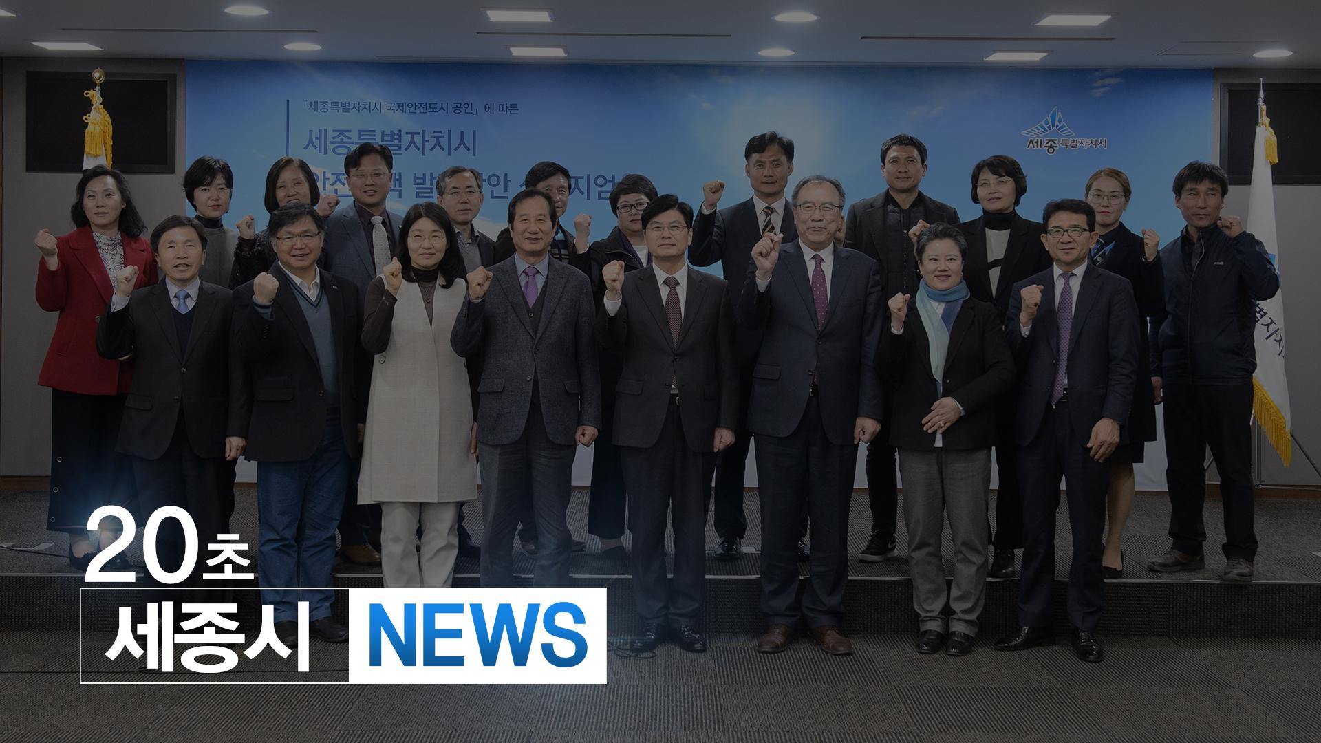<20초뉴스> 세종시 안전정책 발전방안 심포지엄 개최