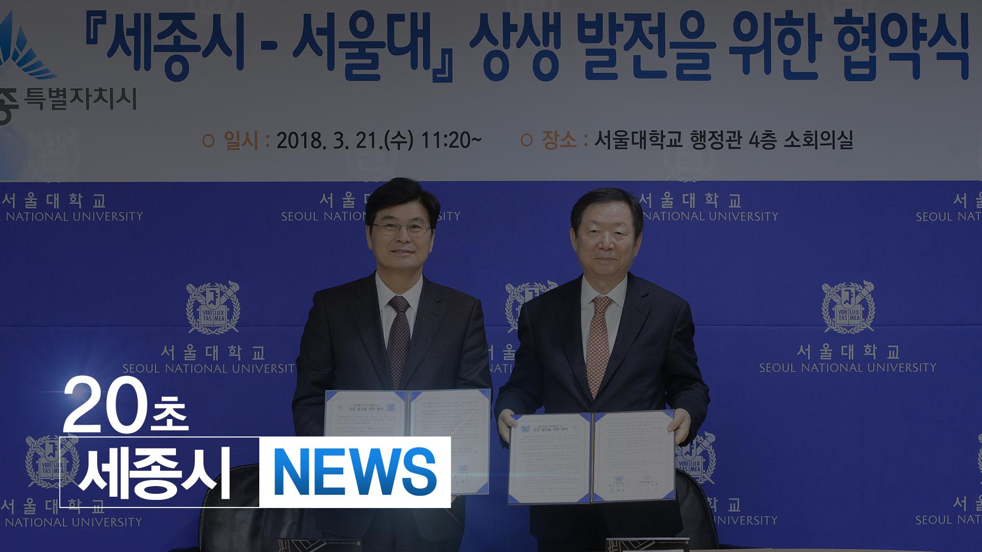 <20초뉴스> 세종시·서울대 상생 발전 협약 체결