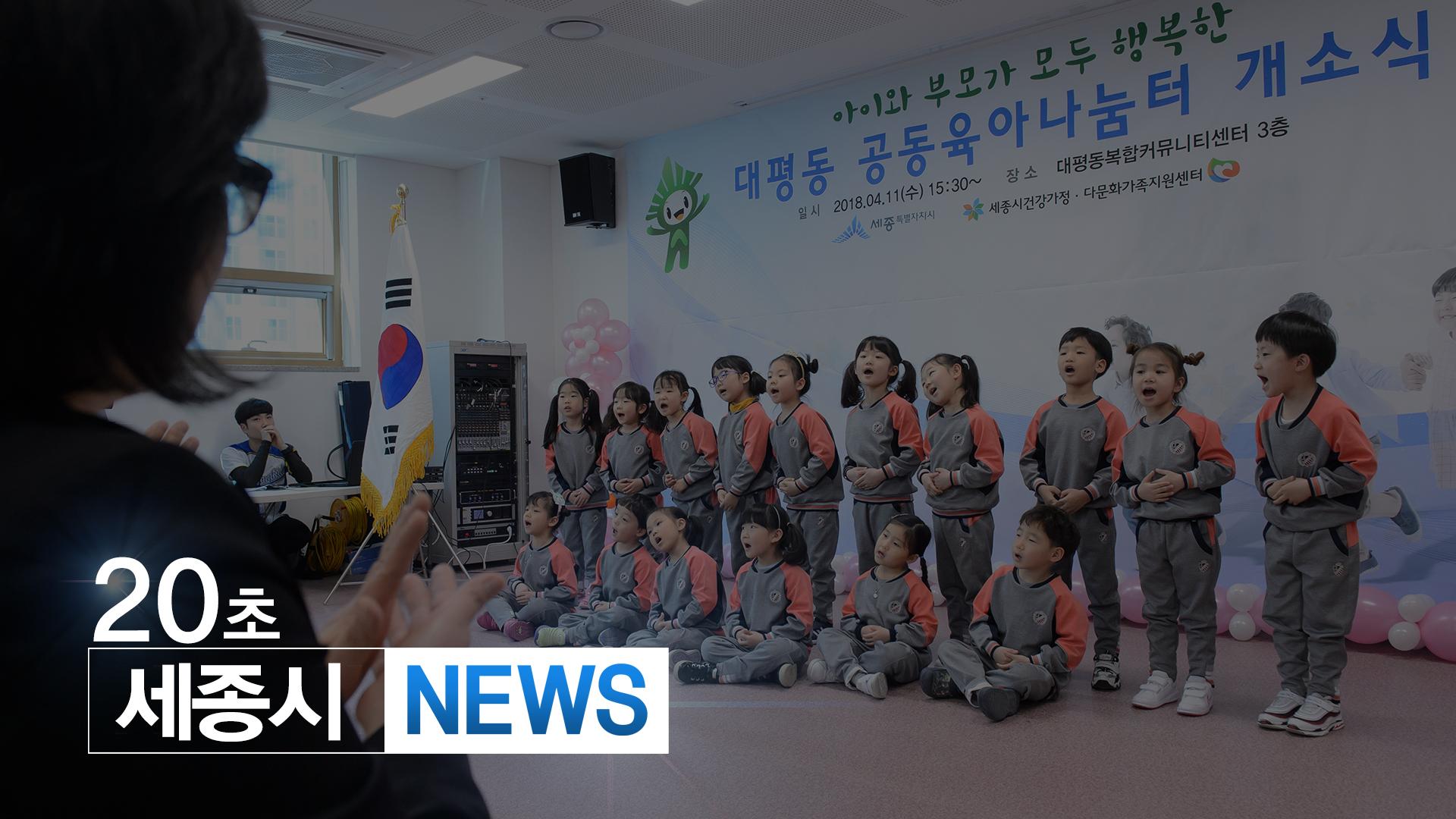 <20초뉴스> 세종시, 대평동 공동육아나눔터 개소