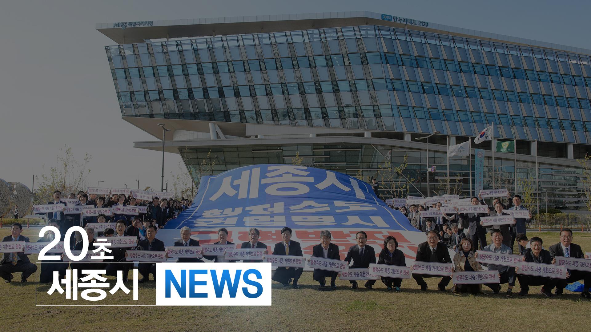 <20초뉴스> 세종시, 행정수도 명문화 촉구 결의대회