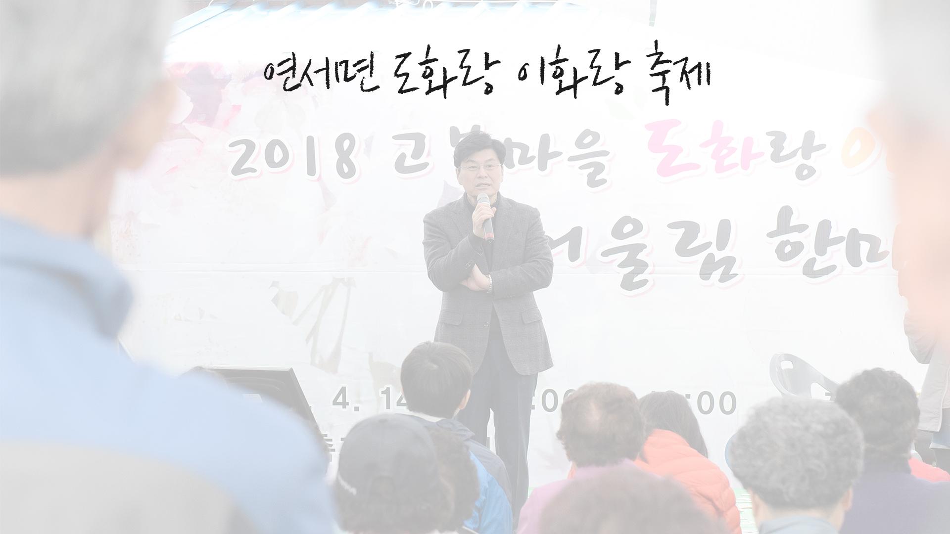 <소통영상> 연서면 도화랑 이화랑 축제