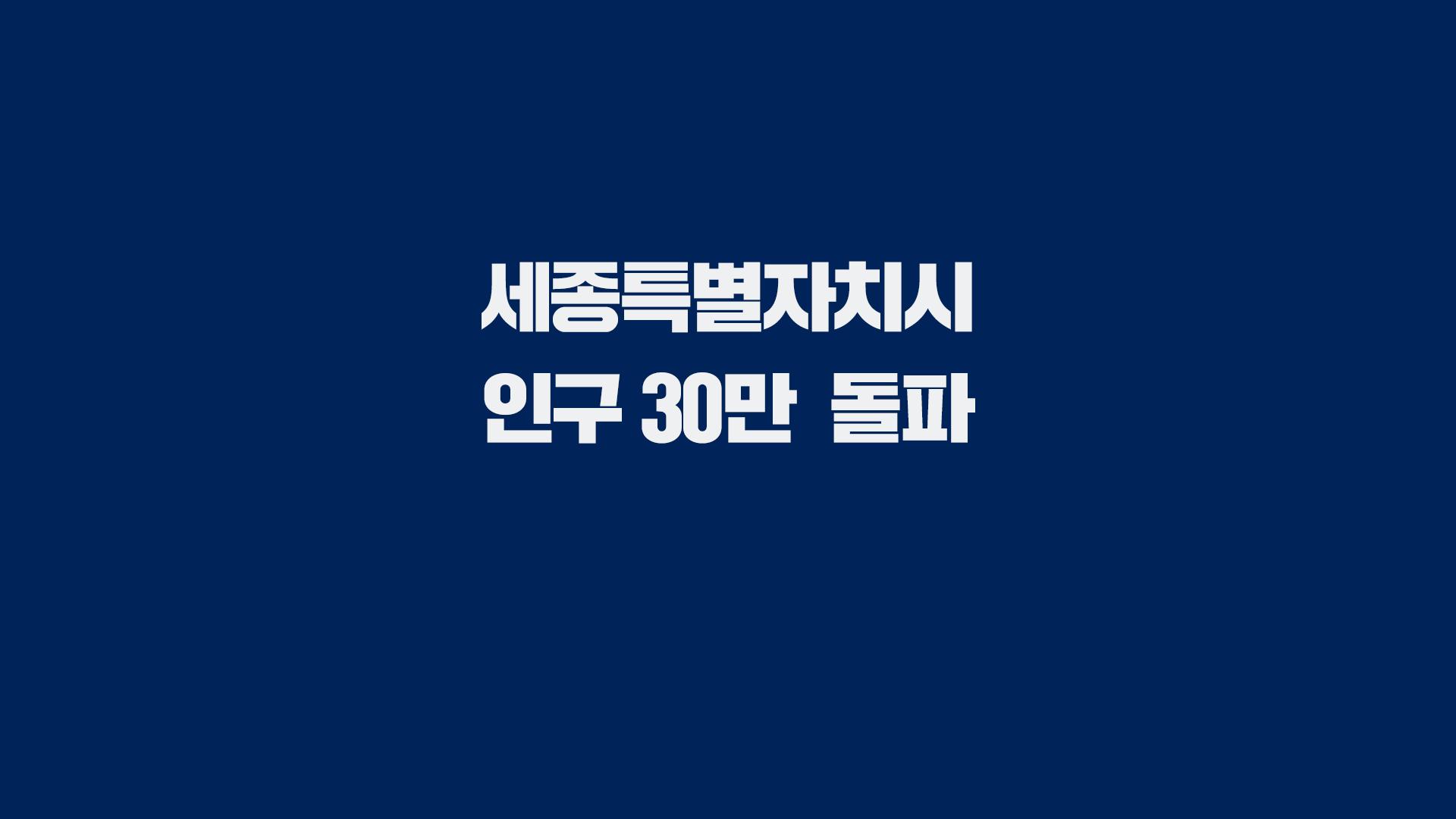 세종특별자치시 인구 30만 돌파 홍보영상