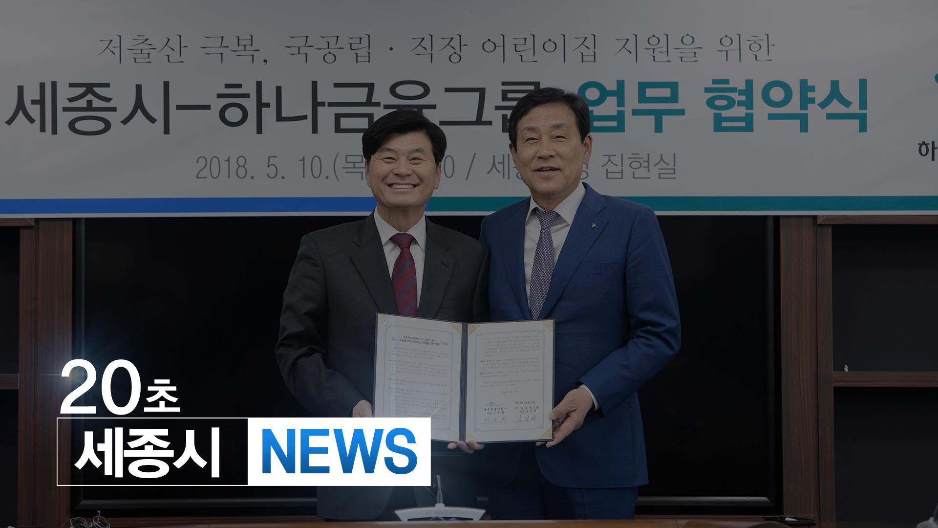 <20초뉴스> 세종시-하나금융그룹, 국공립·직장 어린이집 지원 협약