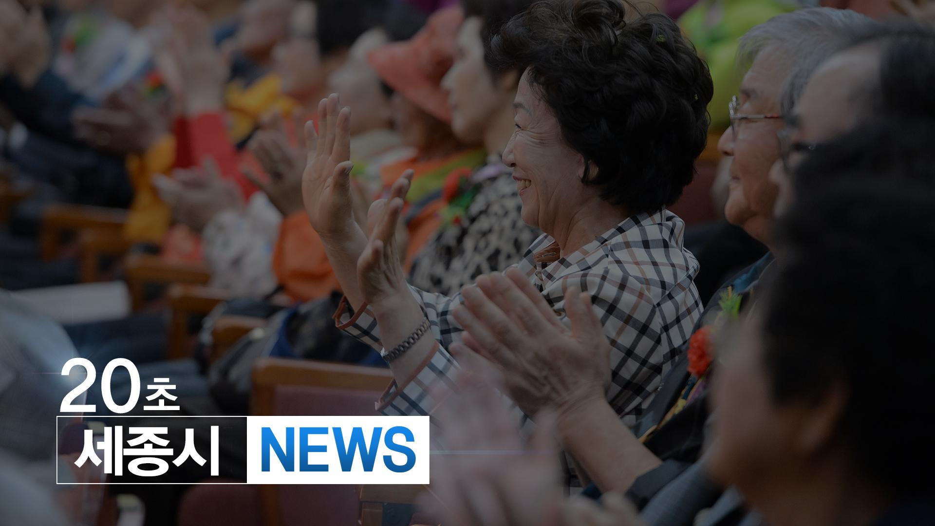 <20초뉴스> 세종시,  어버이날 기념행사
