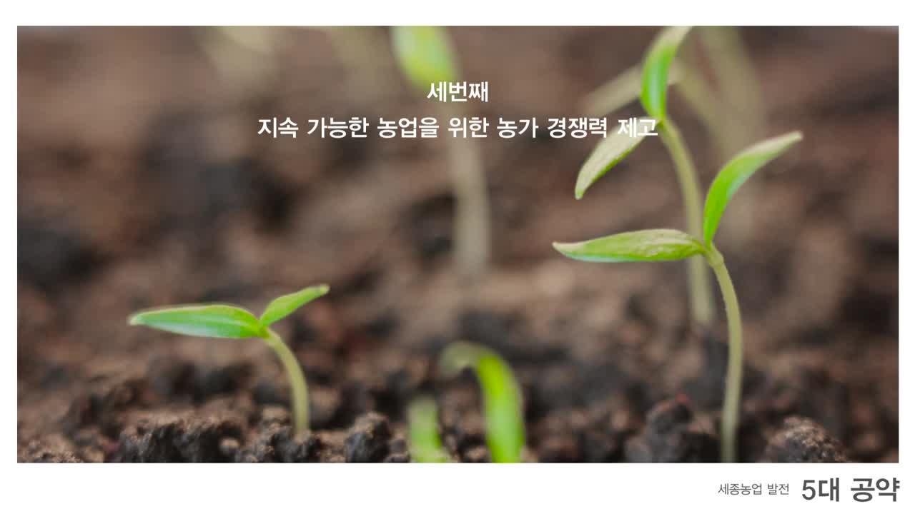 <시정 3기 취임식> 세종농업발전 5대 공약