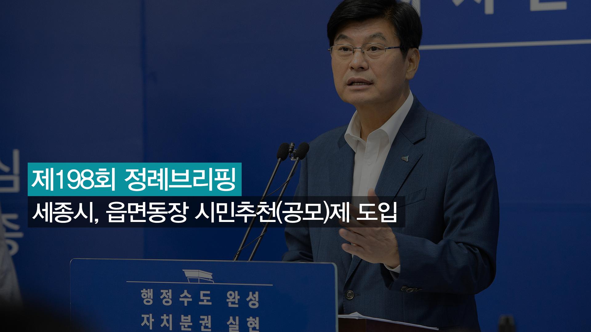 <198번째 정례브리핑> 세종시, 읍면동장 시민추천(공모)제 도입