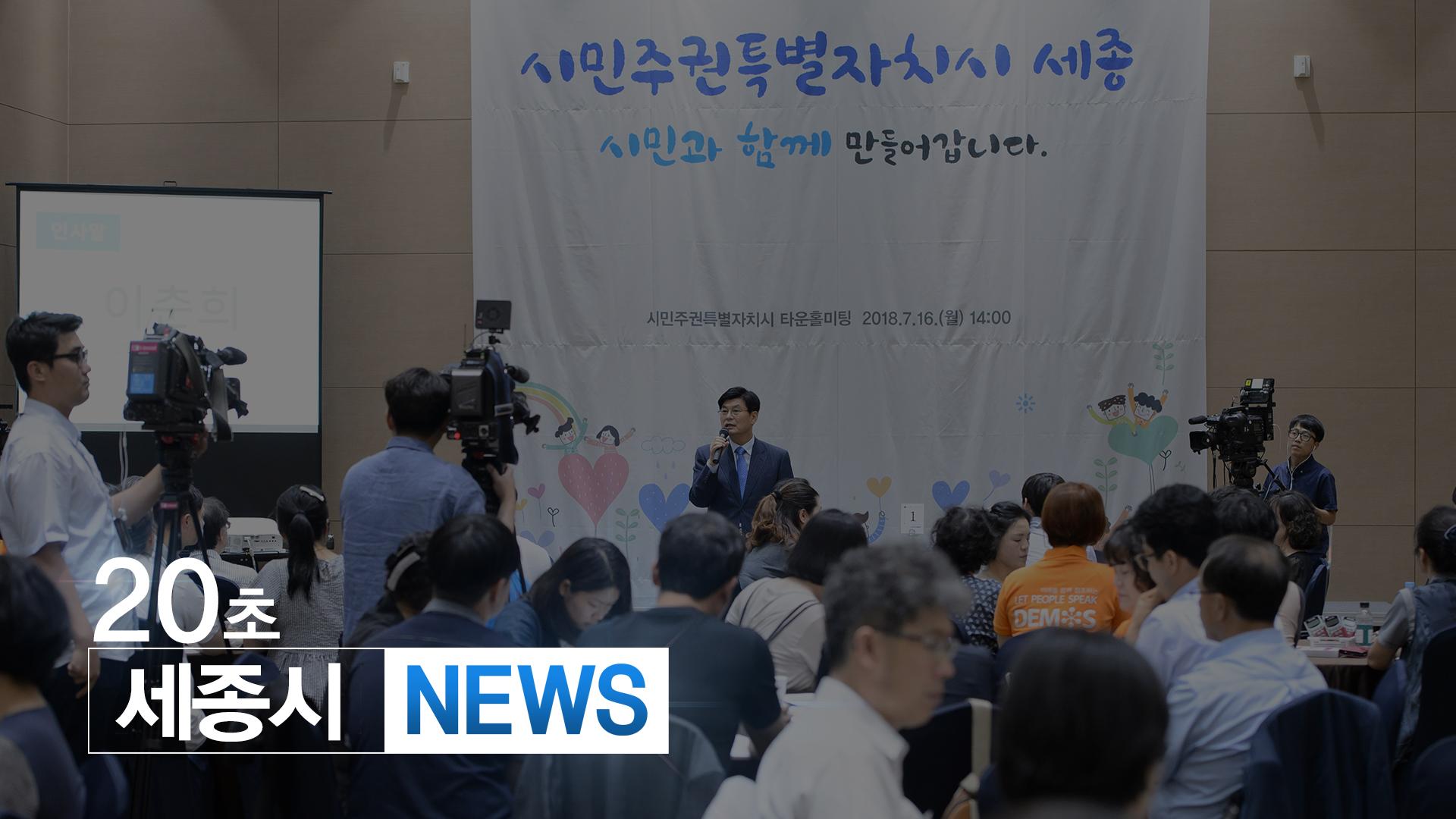 <20초뉴스>  세종시, 시민주권특별자치시 타운홀 미팅