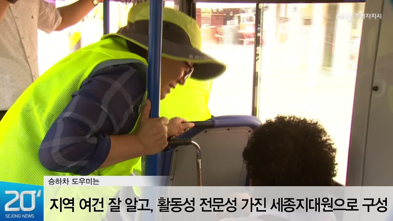 <20초뉴스> 세종도시교통공사, 읍·면 노선 승하차 도우미 발대식 개최