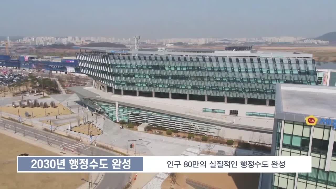 2017년 세종시 홍보영상