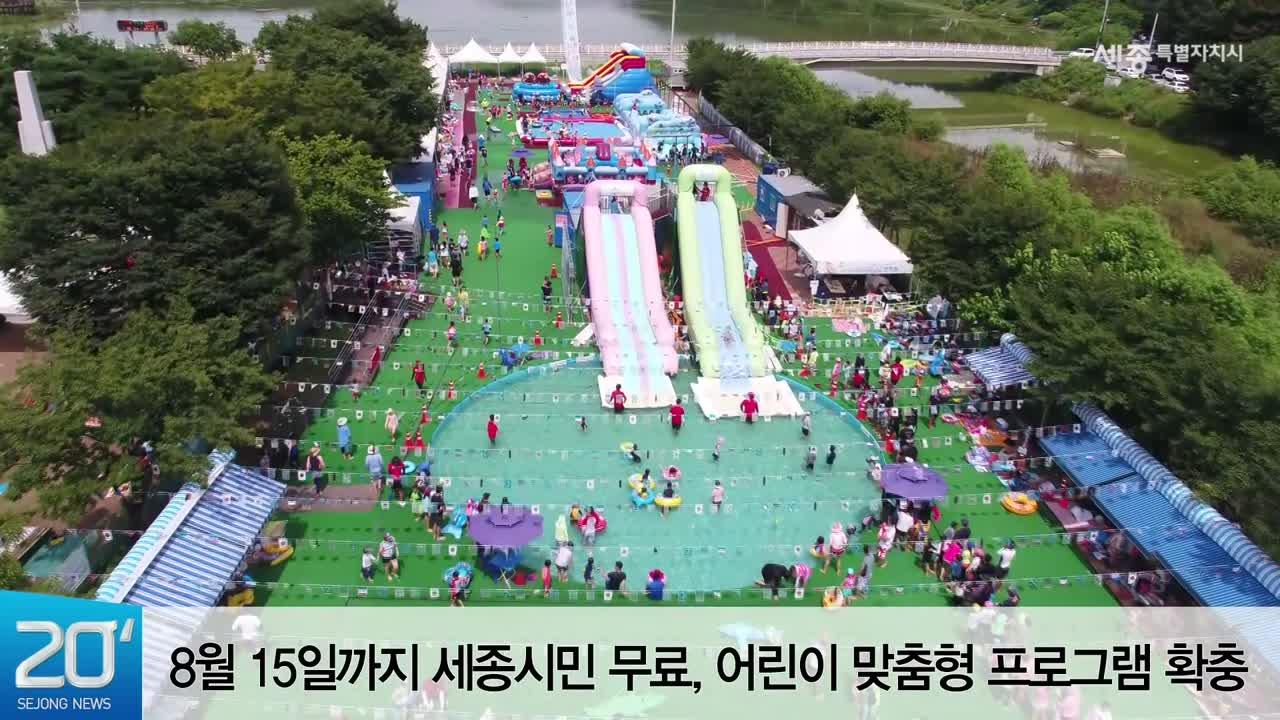 <20초뉴스> 세종시, 고복 야외수영장 21일 개장