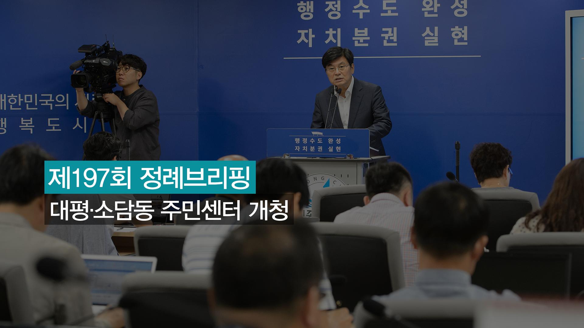 <197번째 정례브리핑> 대평·소담동 주민센터 개청