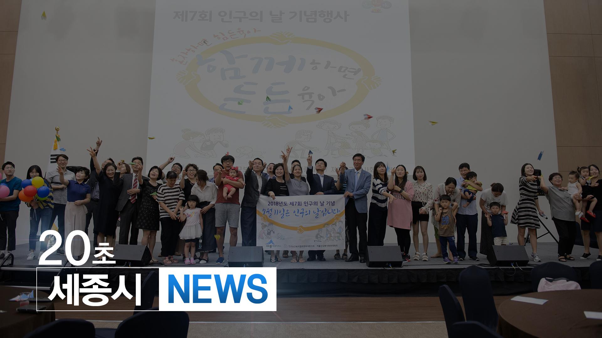 <20초뉴스> 세종시, 제7회 인구의 날 기념