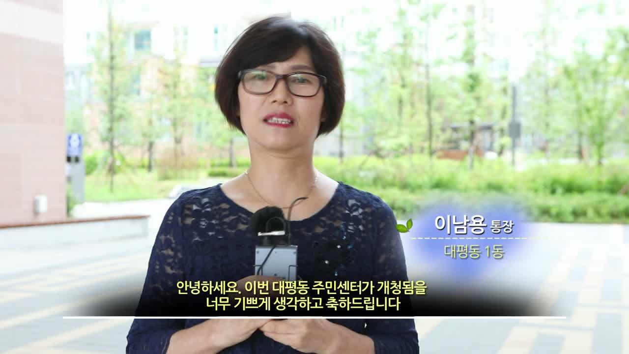 대평동 주민센터개청 축하 인터뷰