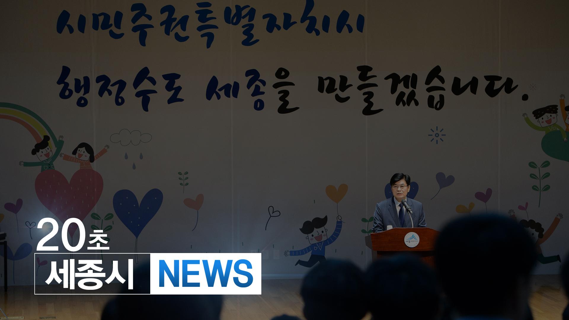 <20초뉴스> 제3대 이춘희 세종시장 취임식