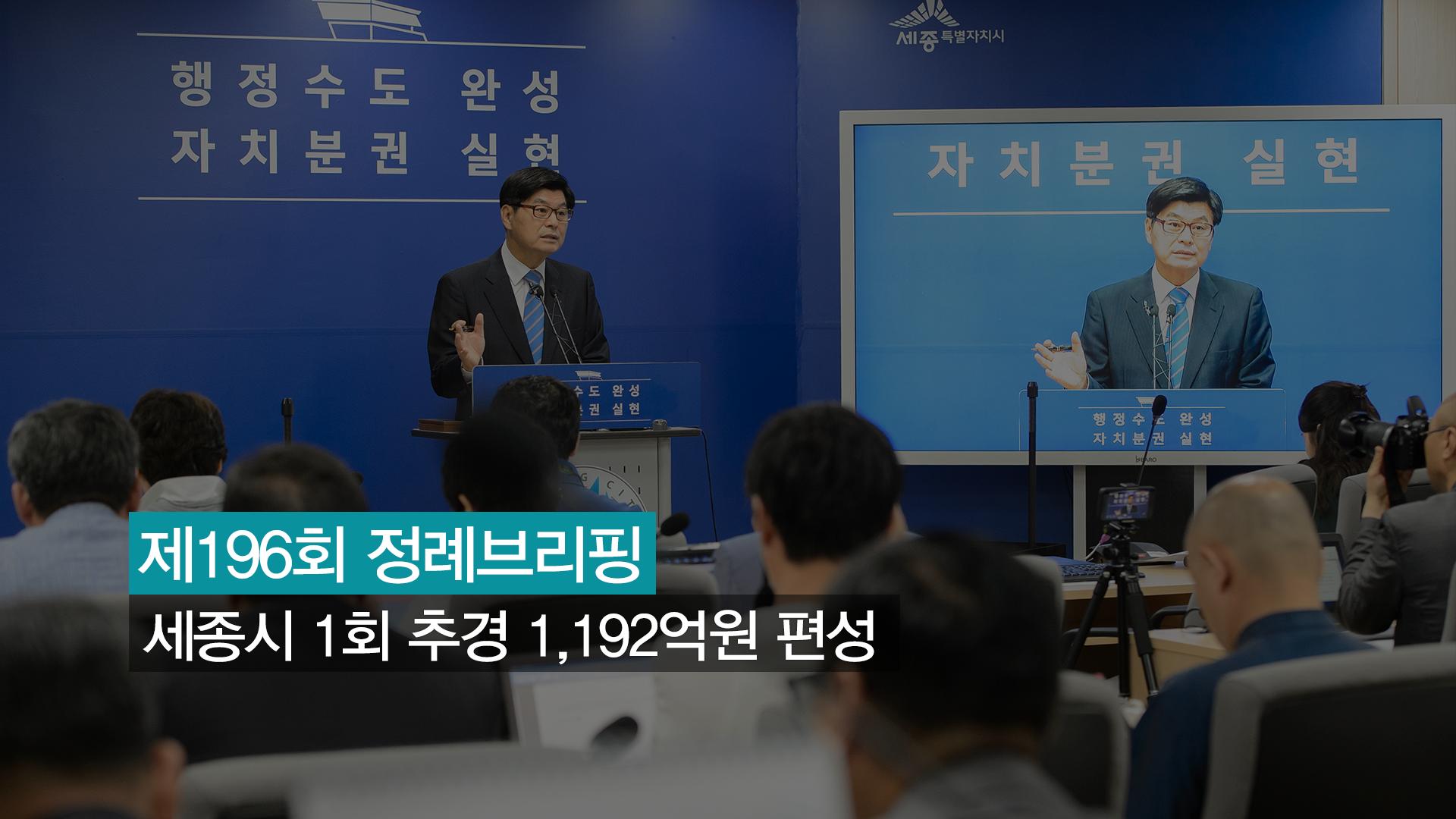 <196번째 정례브리핑> 세종시 1회 추경 1,192억원 편성