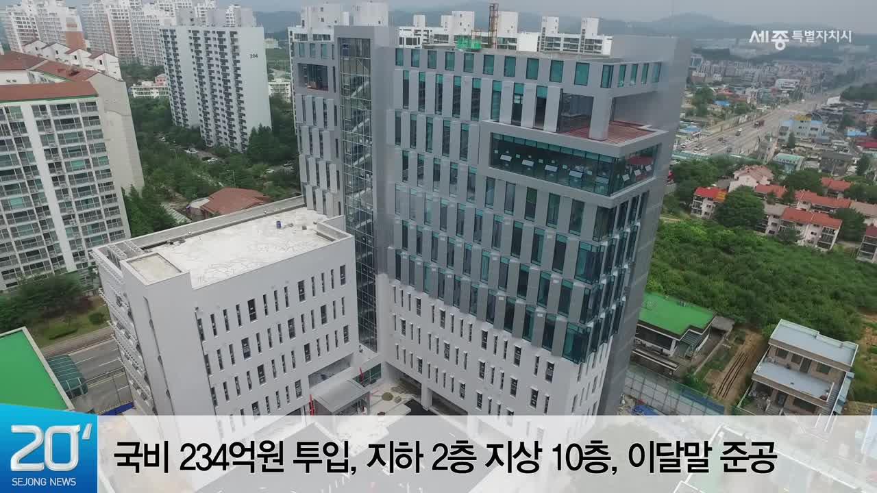 <20초뉴스> 세종시, SB플라자 9월부터 본격운영